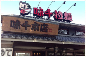 Ajisen Ramen flagship store.The very first Ajisen shop in history.